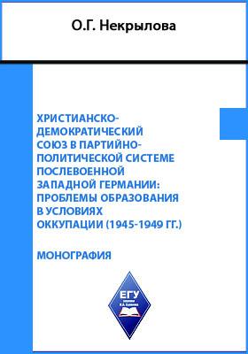 Христианско-демократический союз в партийно-политической системе послевоенной Западной Германии: проблемы образования в условиях оккупации (1945-1949 гг.): монография