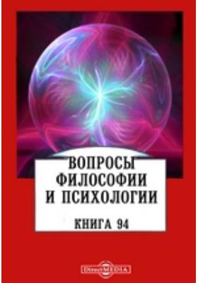 Вопросы философии и психологии: журнал. 1908. Книга 94