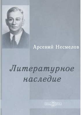 Литературное наследие: художественная литература