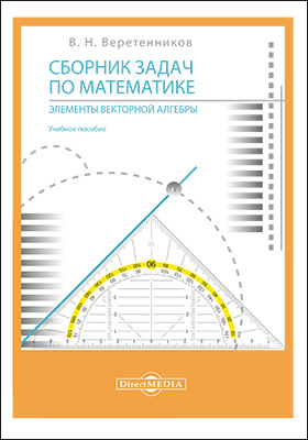 Сборник задач по математике. Элементы векторной алгебры: учебное пособие