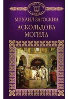 Т. 5. Аскольдова могила : Повесть времен Владимира Первого