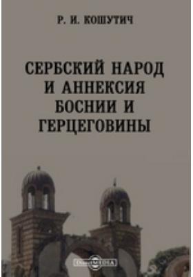 Сербский народ и аннексия Боснии и Герцеговины