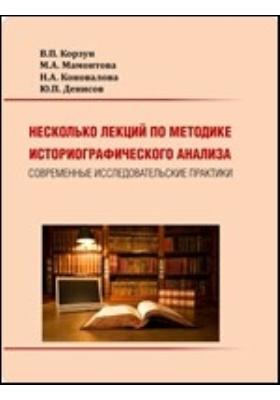 Несколько лекций по методике историографического анализа. Современные исследовательские практики: учебное пособие
