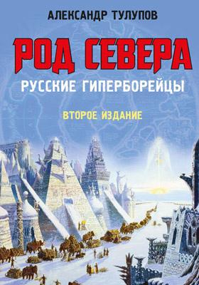 РОД СЕВЕРА. Русские гиперборейцы: научно-популярное издание