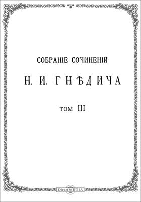 Собрание сочинений в шести томах: художественная литература. Т. 3