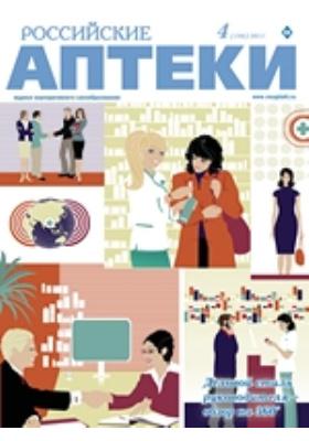 Российские аптеки: журнал. 2011. № 4 (186)