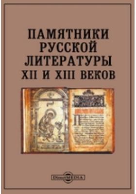 Памятники русской литературы XII и XIII веков: художественная литература