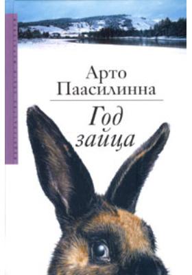 Год зайца = J?niksen vuosi : Роман
