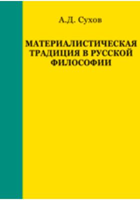 Материалистическая традиция в русской философии: монография