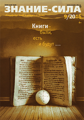Знание-сила: ежемесячный научно-популярный и научно-художественный журнал. 2016. № 9