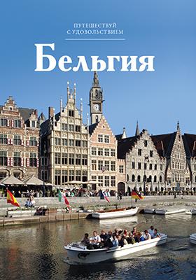 Т. 32. Бельгия