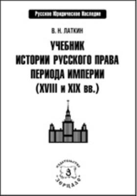 Учебник истории русского права периода империи (XVIII и XIX вв.)