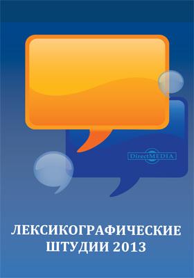 Лексикографические штудии 2013: международная коллективная монография