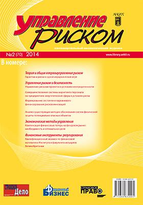 Управление риском: ежеквартальный аналитический журнал. 2014. № 2(70)