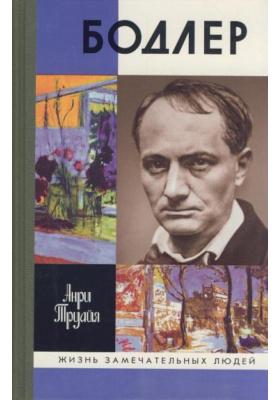 Бодлер = Baudelaire