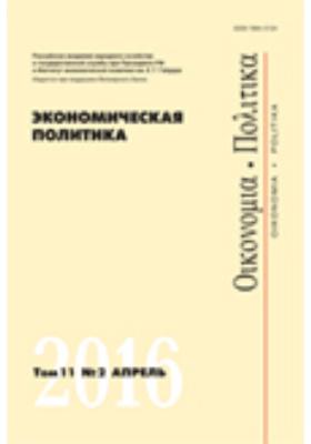 Экономическая политика: журнал. 2016. Том 11, № 2