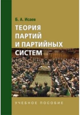 Теория партий и партийных систем: учебное пособие