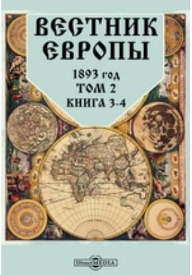 Вестник Европы: журнал. 1893. Том 2, Книга 3-4, Март-апрель