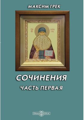 Сочинения, Ч. первая