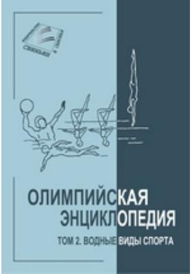 Олимпийская энциклопедия: энциклопедия : в 5-ти т. Т. 2. Водные виды спорта
