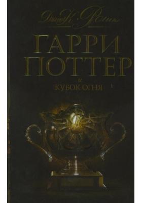 Гарри Поттер и Кубок огня = Harry Potter and the Goblet of Fire : Роман