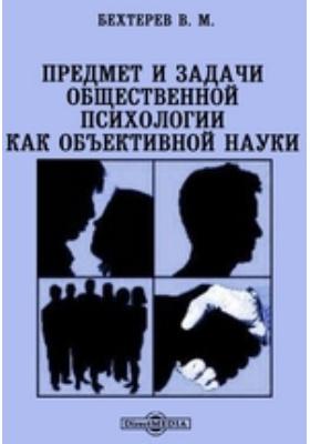 Предмет и задачи общественной психологии как объективной науки