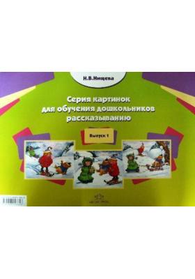 Серия картинок для обучения дошкольников рассказыванию. Выпуск 1 : Учебное издание
