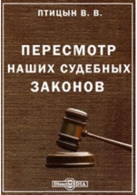 Пересмотр наших судебных законов