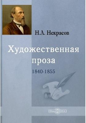 Художественная проза 1840-1855