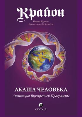Крайон. Акаша Человека : активация Внутренней Программы: научно-популярное издание