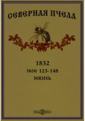 Северная пчела: журнал. 1832. №№ 123-148, Июнь