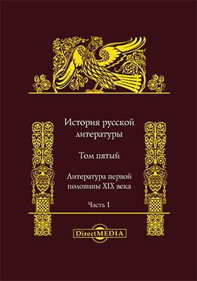 История русской литературы : в 10 т. Т. 5. Литература первой половины XIX века, Ч. 1