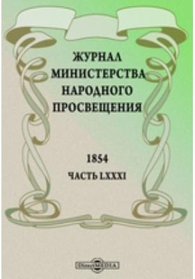 Журнал Министерства Народного Просвещения: журнал. 1854, Ч. 81