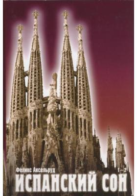 Испанский сон. 1997-1999. В 3-х книгах. Книги 1-2 : Роман