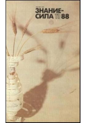 Знание-сила: журнал. 1988. № 11