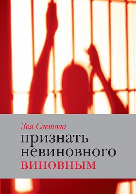 Признать невиновного виновным : записки идеалистки: художественная литература