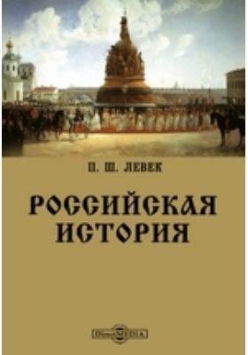 Российская история: монография