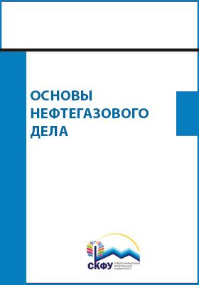 Основы нефтегазового дела: практикум
