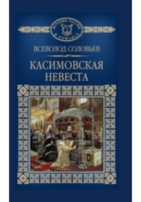 Т. 21. Касимовская невеста