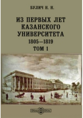 Из первых лет Казанского университета, 1805 — 1819: монография. Т. 1