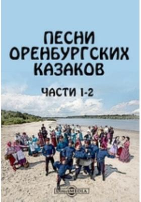 Песни оренбургских казаков, Ч. 1-2