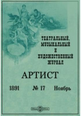 Артист. Театральный, музыкальный и художественный журнал: журнал. 1891. № 17, Ноябрь. Ноябрь