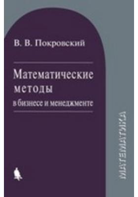 Математические методы в бизнесе и менеджменте: учебное пособие