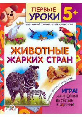 Животные жарких стран. 5+ : Курс занятий с детьми от трех до шести лет