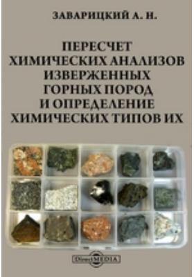 Пересчет химических анализов изверженных горных пород и определение химических типов их