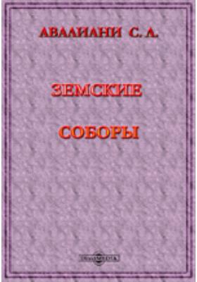 Земские соборы: 1) Историография земских соборов; 2) О представительстве на земских соборах XVI в. и начала XVII в