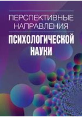 Перспективные направления психологической науки: сборник научных трудов. Выпуск 2