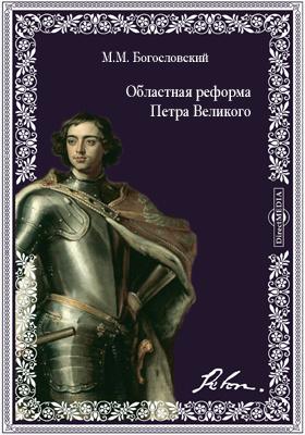 Областная реформа Петра Великого. Провинция 1719-27 гг