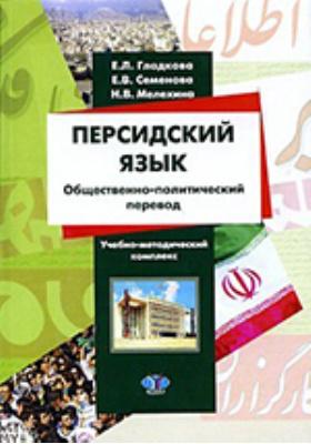 Персидский язык : Общественно-политический перевод: учебно-методический комплекс