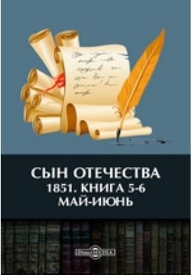 Сын Отечества : 1851: историко-литературный журнал. Кн. 5-6. Май-июнь
